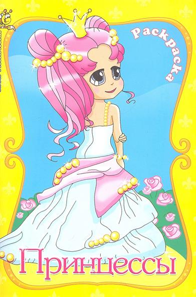Кошелева А.: Принцессы. Раскраска