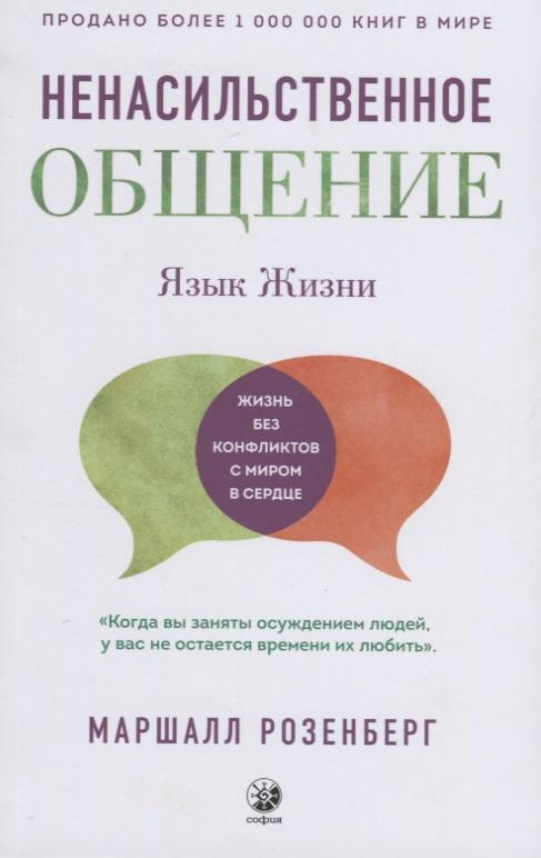 Розенберг М. Язык жизни. Ненасильственное общение