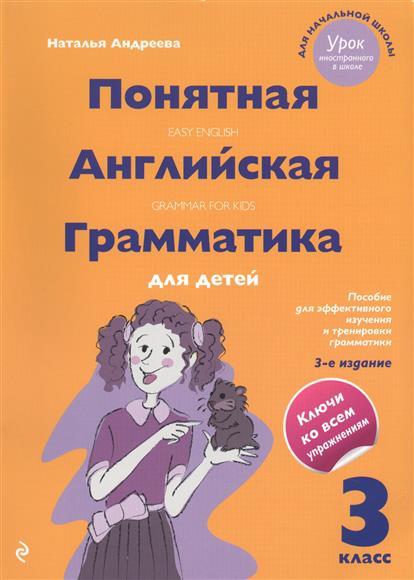 Андреева Н. Понятная английская грамматика для детей. 3 класс / Easy english grammar for kids эксмо понятная английская грамматика для детей 4 класс 2 е издание
