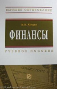 Купцов М. Финансы Учеб. пос. ISBN: 9785369005088 шумилкина м дроздова н кондитер учеб пос