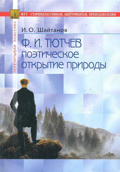 Ф.И. Тютчев Поэтическое открытие природы В помощь старшеклассникам…