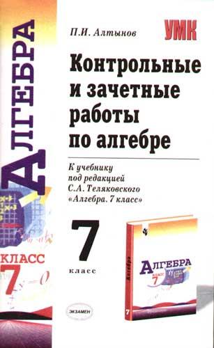 Контр. и зачет. работы по алгебре 7 кл