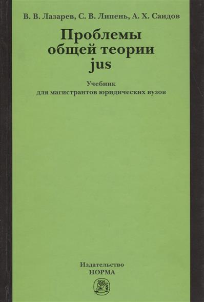 Проблемы общей теории jus: Учебник