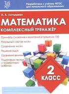 Математика 2 класс. Комплексный тренажер
