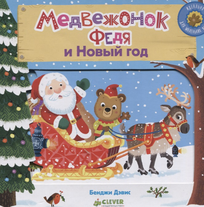 Бенджи Д. Медвежонок Федя и Новый год clever книга медвежонок федя под водой