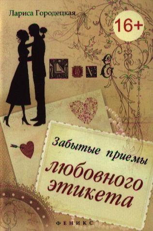 Забытые приемы любовного этикета. Хорошие манеры: краткий справочник для нетерперивых