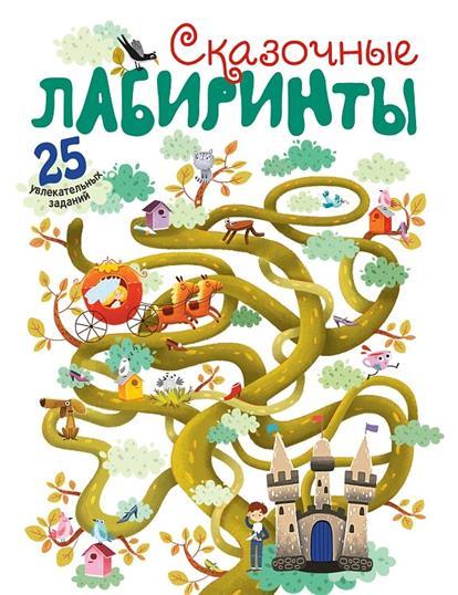 Вилюнова В., Магай Н. Сказочные лабиринты. 25 увлекательных заданий