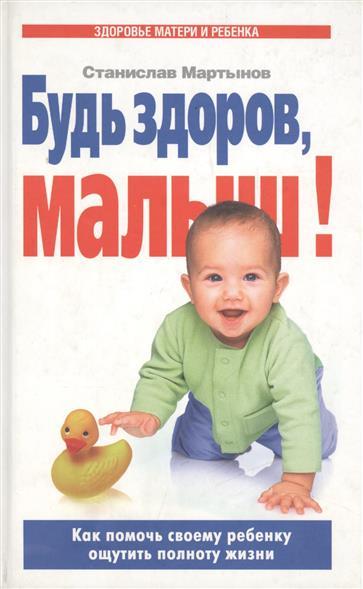 Будь здоров малыш