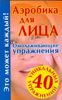 Кановская М. Аэробика для лица омолаживающие упражнения сувенир харт трейд значок флаг россии rus 000110