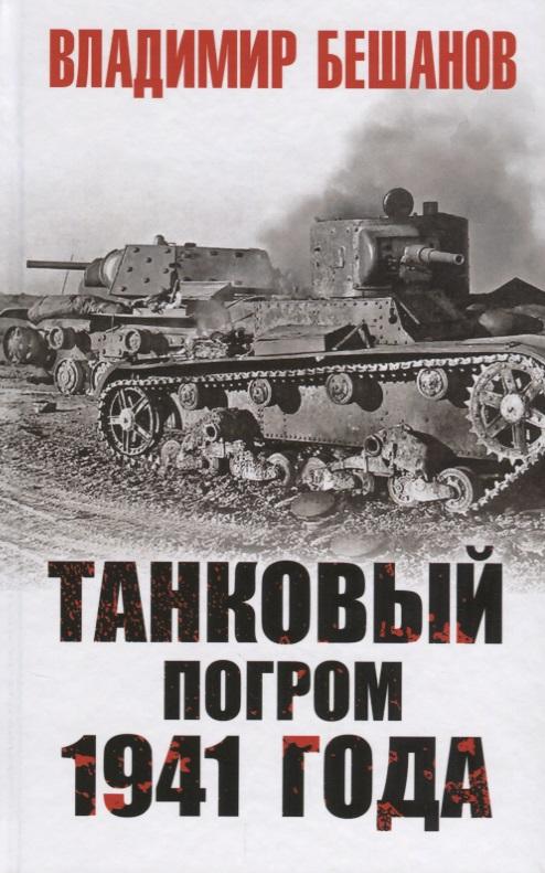 цена на Бешанов В. Танковый погром 1941 года