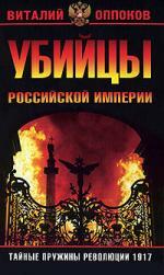 Убийцы Российской Империи Тайные пружины революции 1917 года