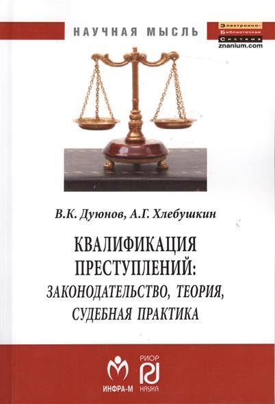 Квалификация преступлений: законодательство, теория, судебная практика