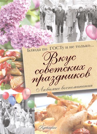 Вкус советских праздников. Праздничные блюда по ГОСТу и не только…