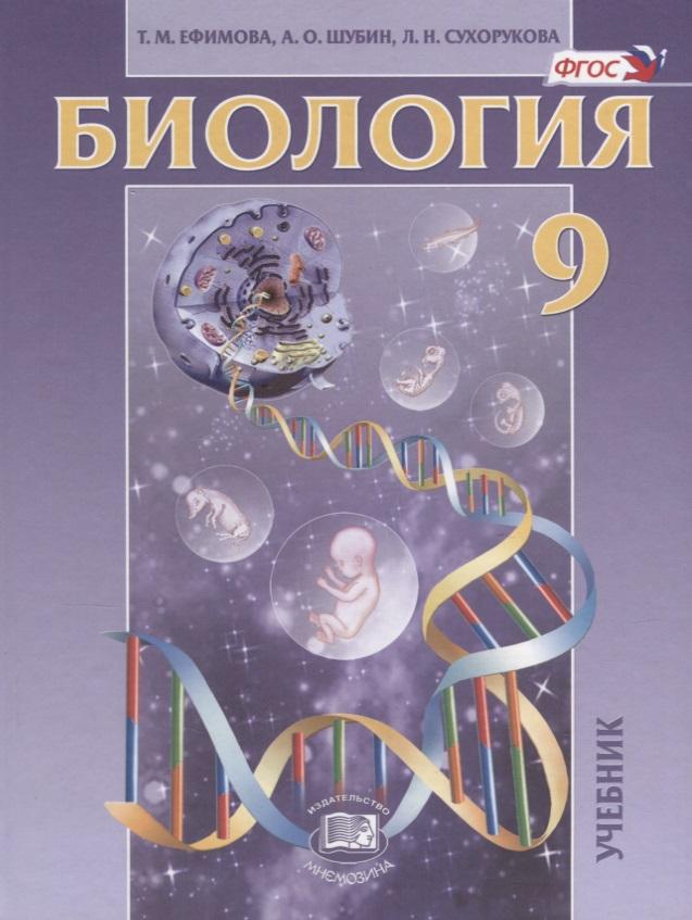 Ефимова Т., Шубин А., Сухорукова Л. Биология. 9 класс. Учебник
