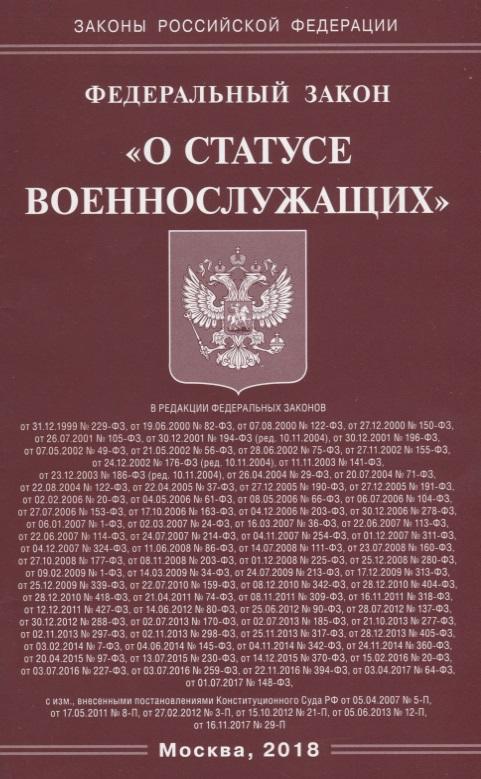 Федеральный закон О статусе военнослужащих против часовой стрелки словенская новелла избранное
