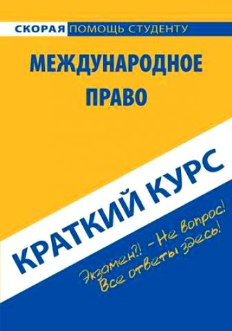 Хужокова И. Краткий курс по междунар. праву