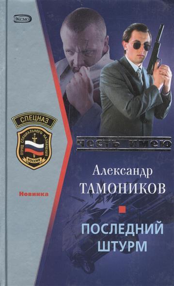 Тамоников А.: Последний штурм