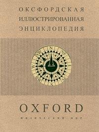 Оксфордовская илл. энц. т.1 Физический мир