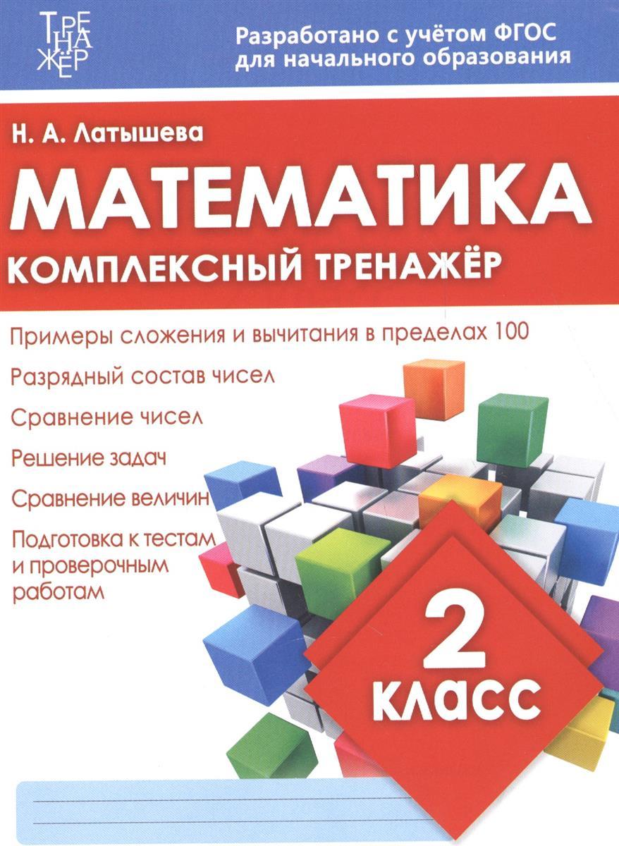Латышева Н. Математика 2 класс. Комплексный тренажер ISBN: 9785933693598
