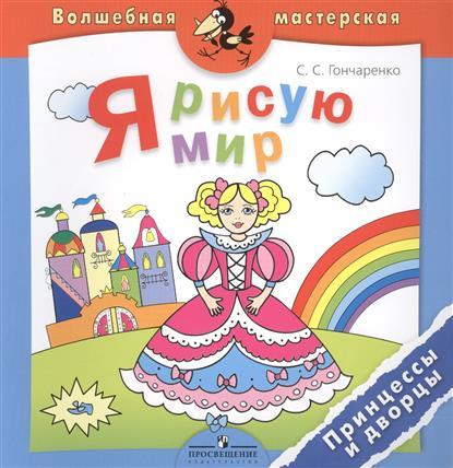 Я рисую мир. Принцессы и дворцы. Пособие для детей 4-7 лет