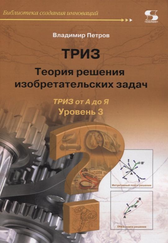 Петров В.: ТРИЗ. Теория решения изобретательских задач. ТРИЗ от А до Я. Уровень 3