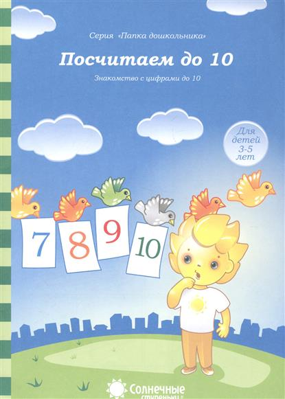 Посчитаем до 10. Знакомство с цифрами до 10. Для детей 3-5 лет
