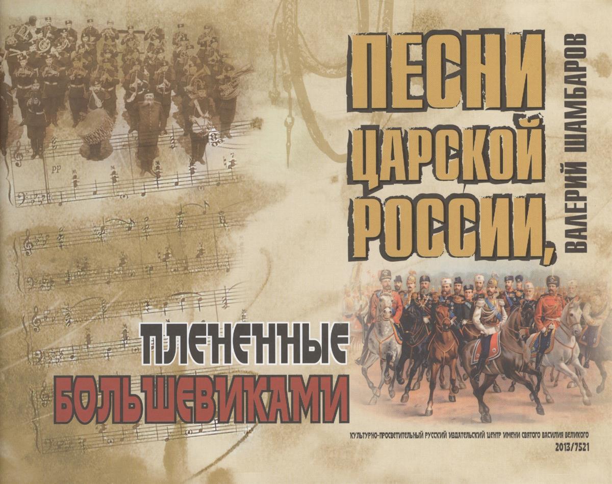 Шамбаров В. Песни Царской России, плененные большевиками (+CD)
