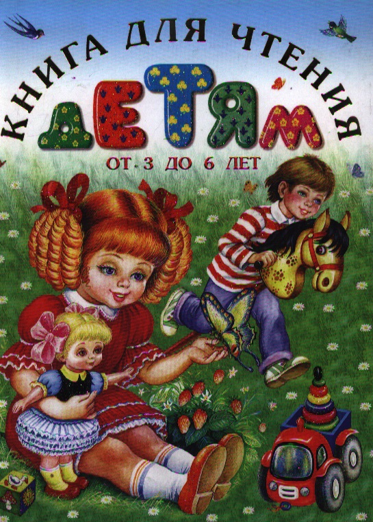 Кравец Г., Кравец Ю. (худ). Книга для чтения детям от 3 до 6 лет губанова г ред книга для чтения малышам от 6 месяцев до 3 лет
