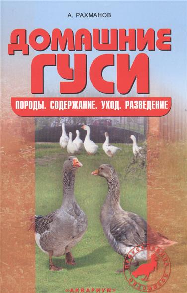 Рахманов А. Домашние гуси. Породы. Содержание. Уход. Разведение ISBN: 9785423803223 цена