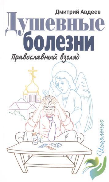 Авдеев Д. Душевные болезни. Православный взгляд