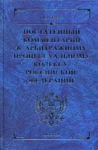 Пост. комментарий к АПК РФ