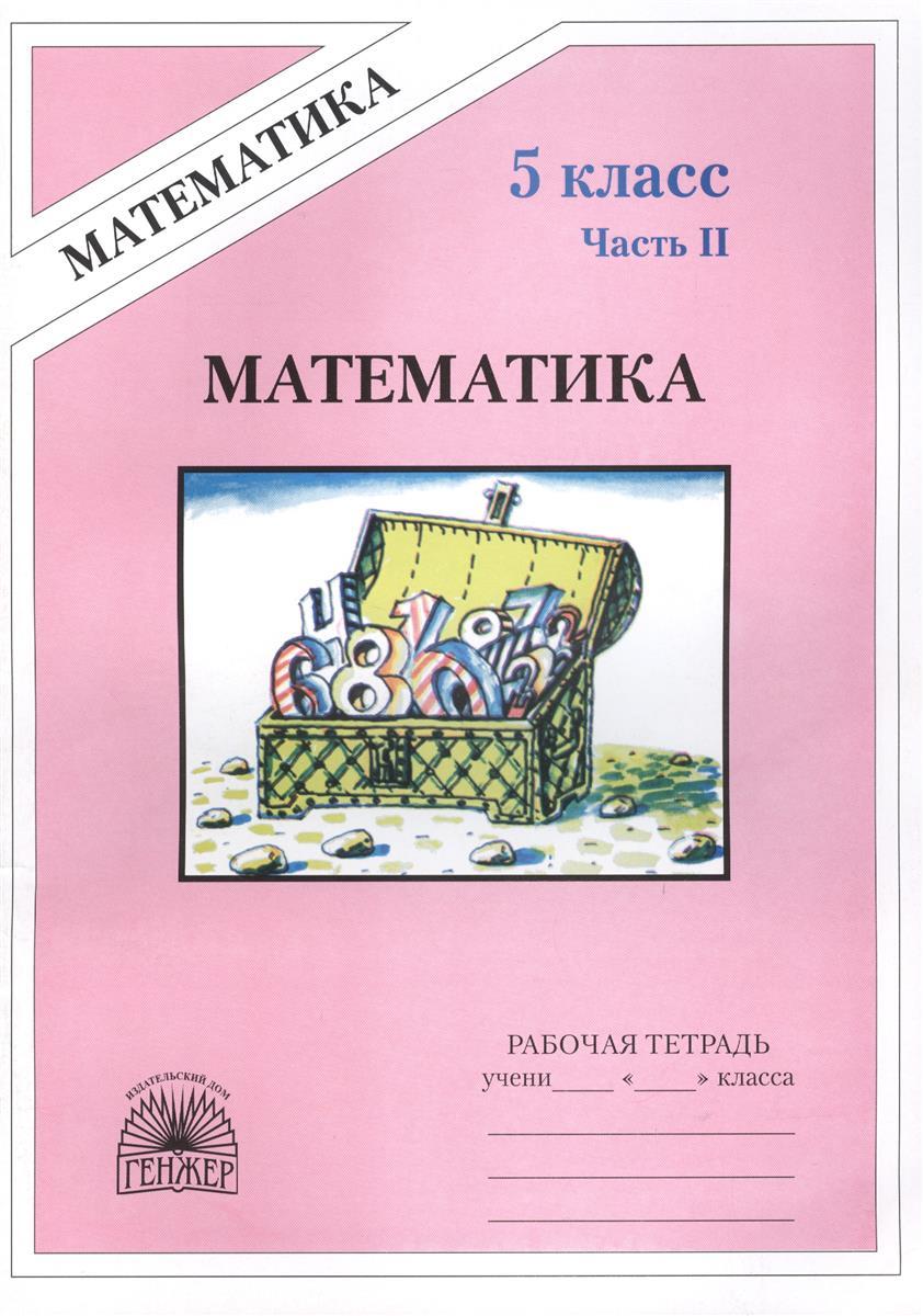 Математика. 5 класс. Рабочая тетрадь. В 2-х частях. Часть II