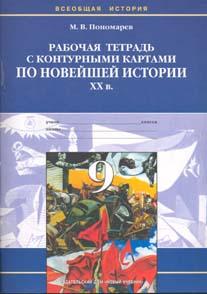Новейшая история 20 век 9 кл Раб. тетрадь с к/к