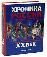 Хроника России ХХ век