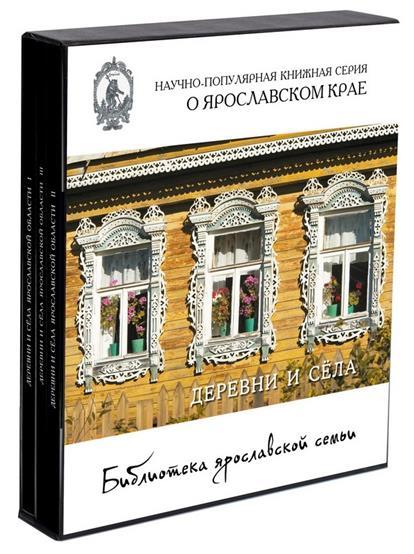 Библиотека ярославской семьи (комплект из 3 книг) библиотека сойкина комплект из 147 книг