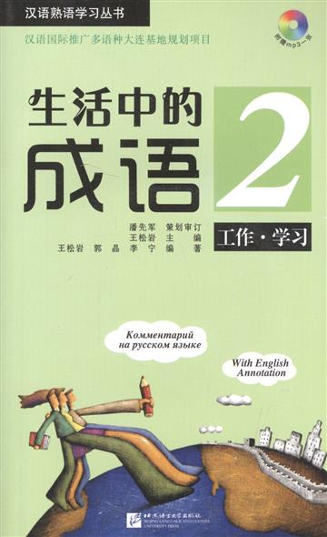 цена Wang L. Idioms in Daily Life 2 / Китайские идиоматические выражения с пояснениями на русском языке - Книга 2 с CD (книга на английском, русском и китайском языках)