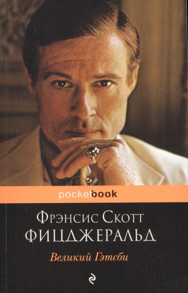 Фицджеральд Ф. Великий Гэтсби фицджеральд ф великий гэтсби рассказы isbn 9785699637379
