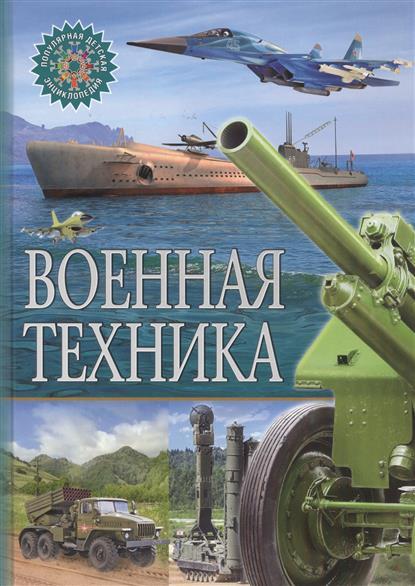 Феданова Ю., Скиба Т. (ред.) Военная техника