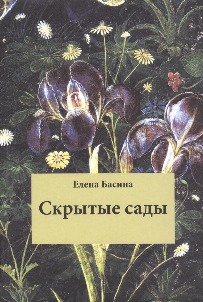 Басина Е. Скрытые сады басина е скрытые сады