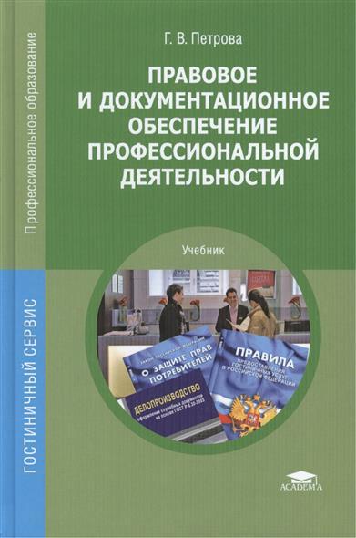 Правовое и документационное обеспечение профессиональной деятельности. Учебник. 3-е издание, стереотипное