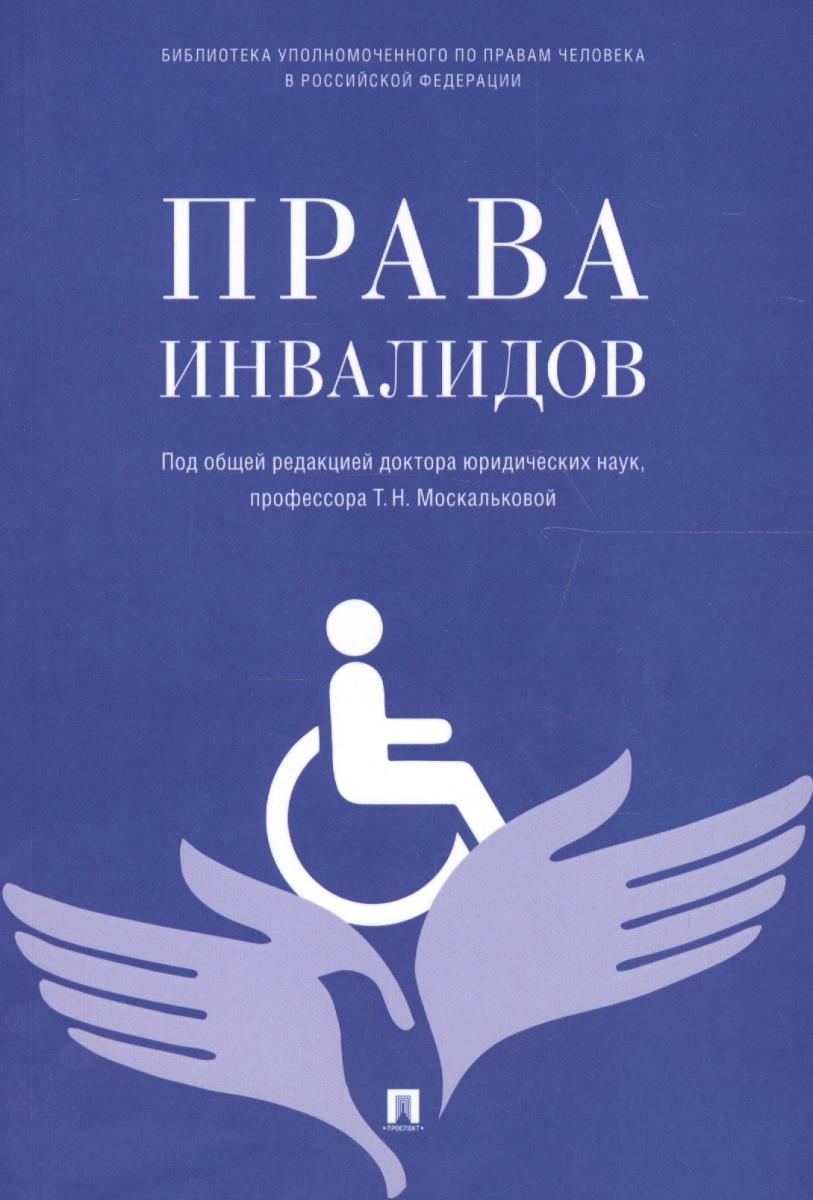 Права инвалидов: брошюра