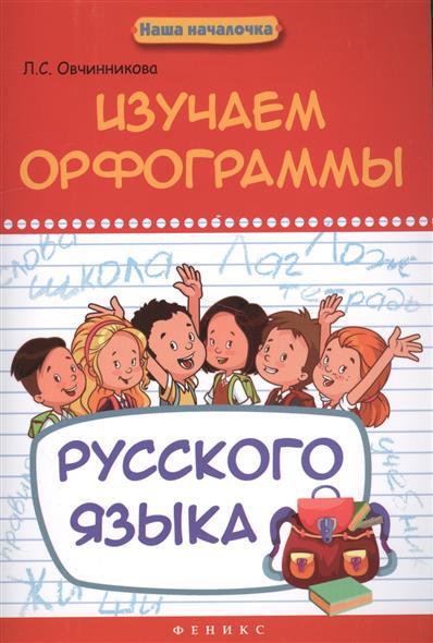 Овчинникова Л.: Изучаем орфограммы русского языка