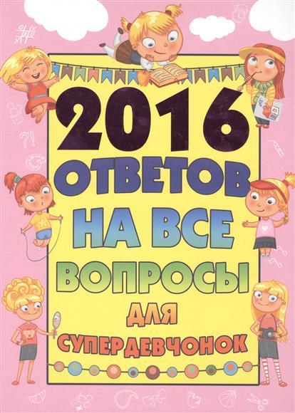 Бондарович А. 2016 ответов на все вопросы для супердевчонок