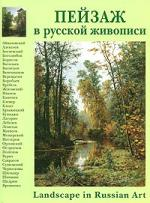 Романовский А. Пейзаж в русской живописи ISBN: 9785779314787