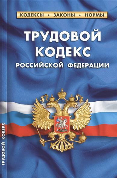 Трудовой кодекс Российской Федерации. По состоянию на 20 октября 2013 года