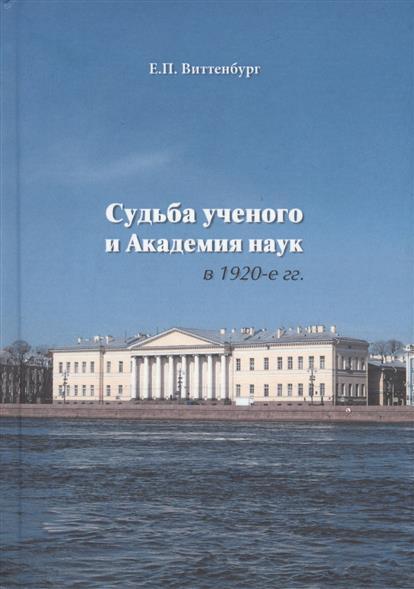 Судьба ученого и Академия наук в 1920-е гг.