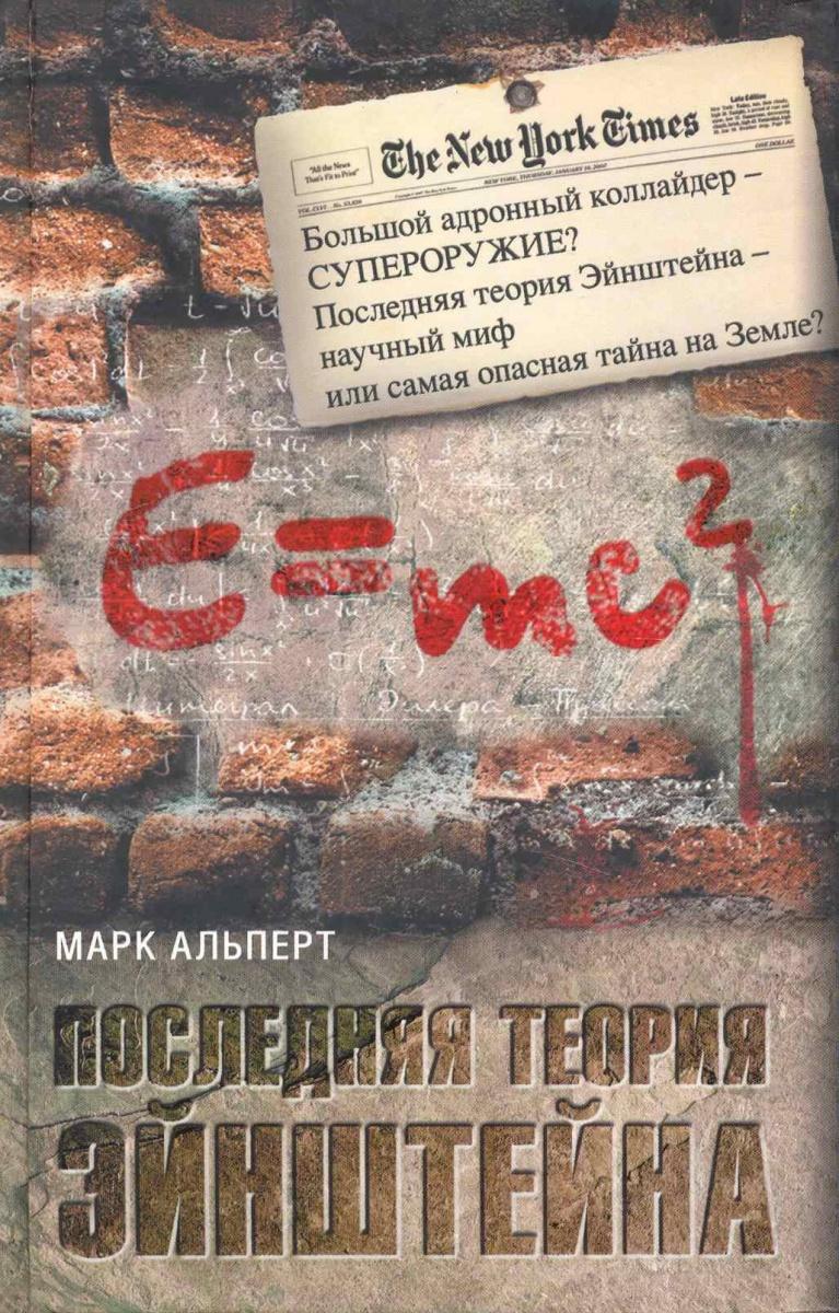 Альперт М. Последняя теория Эйнштейна ISBN: 9785170603589 пермяков м теория виртуальных конструкторов