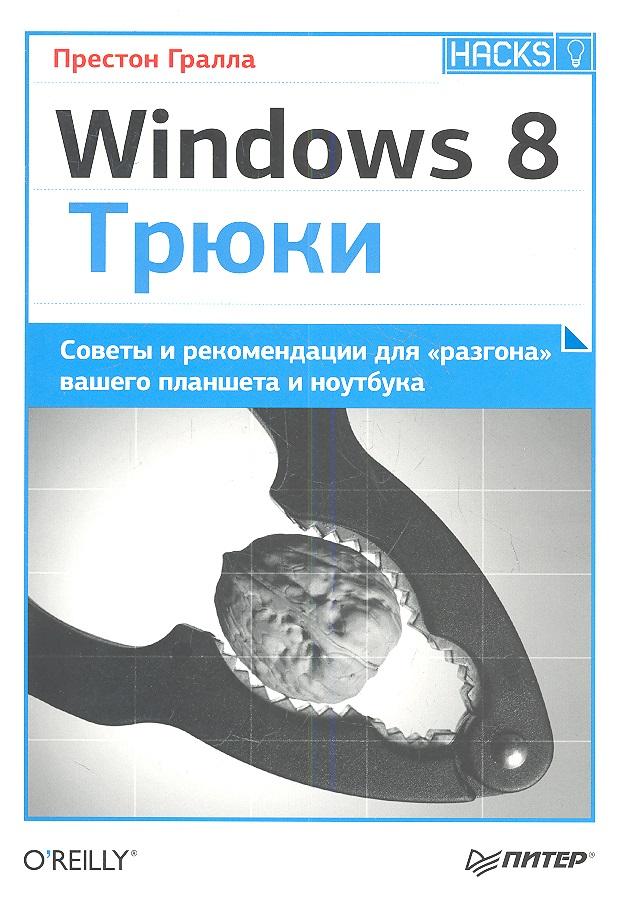 Гралла П. Windows 8. Трюки. Советы и рекомендации для