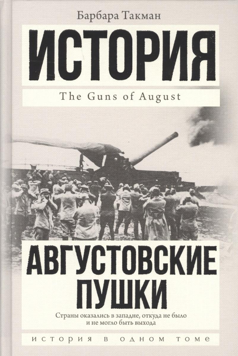 Августовские пушки