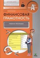 Финансовая грамотность. Учебная программа. Детские дома, школы-интернаты